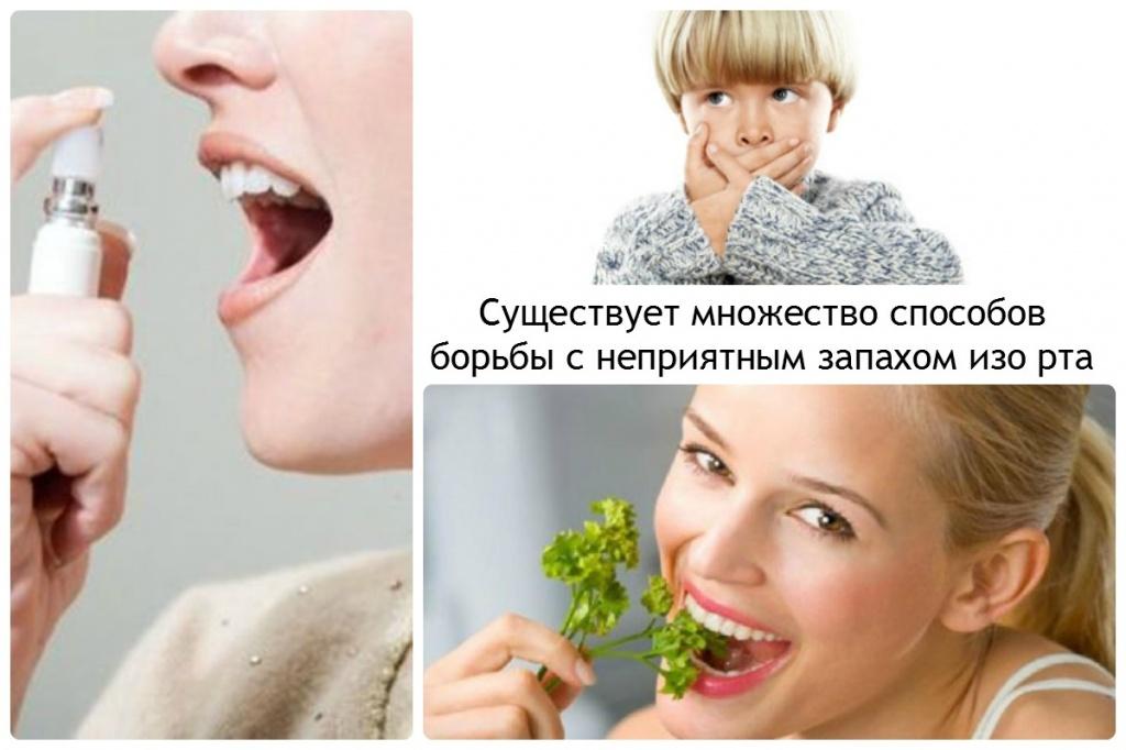 запах изо рта причины лечение отзывы
